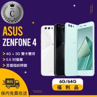 【ASUS 華碩】ZE554KL 6G/64G ZENFONE 4 福利品手機(贈 空壓殼 玻璃保護貼)