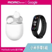 【小米手環6組】Google Pixel Buds A-Series藍牙耳機