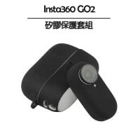 【Insta360】GO 2 矽膠保護套(副廠)