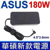 ASUS 180W 高品質 4.5*3.0 商用 變壓器 vivobook F751GD F751GT K571GD K571GT N571GD N571GT X571GD X571GT X571Li X571Lh Rog G501 G501J G501JW G501VW FX570UD N501JW N501VW NX500JK Q535U Q535UD