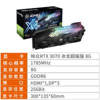 新款熱賣~ 全新NVIDIA華碩映眾微星RTX3070/Ti8G魔鷹冰龍超級雕火神超龍顯卡