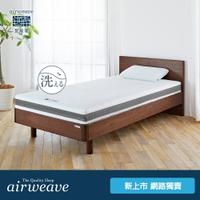 airweave 愛維福|18公分-三分割可水洗床墊 新上市網路獨賣款 (日本市佔第一薄墊品牌 原裝進口)