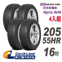【NEXEN 尼克森】Npriz AH8_205/55HR16_4條組_經濟和舒適性能(適用Focus.Mazda3等車型)
