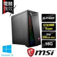 【MSI 微星】Infinite 11-1288TW 電競桌機(i5-11400F/16G/1TB+256GB/GeForce GTX1660 Super/WIN10)