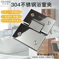 合頁 鏡面亮光玻璃門浴室夾304不銹鋼玻璃夾180度淋浴房合頁鉸鏈折頁【XXL0789】