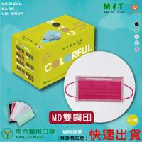 【快速出貨】【南六】雙鋼印 醫用 成人 口罩--蜜桃紅(1盒/5盒) 平面口罩/台灣製/台灣國家隊/耳掛同色