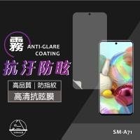 霧面抗眩防指紋軟膜 三星 A71 A51A42 5G 4G A31 A70 A50 A40S 保護貼 螢幕保護貼 保貼