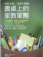 【書寶二手書T2/國中小參考書_HVE】書桌上的家教軍團用對文具,成績大躍進_張佳雯, 榎本勝仁