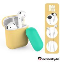 【AHAStyle】AirPods 矽膠保護套 黃湖水綠雙色版(AirPods 2 一代二代通用)