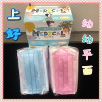 【上好】☆幼幼☆醫療口罩☆MIT☆口罩☆藍色☆粉色☆MD雙鋼印☆
