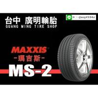 【廣明輪胎】台中 瑪吉斯MAXXIS MS2 205/55-16 絕佳性能 完工價2600元/條 四輪送3D定位