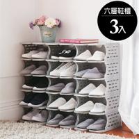 鞋櫃/鞋架 6層塑膠鞋櫃-3入 凱堡家居【Z02045B】