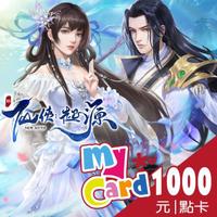【MyCard】新仙俠:起源 1000點點數卡
