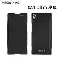 MEGA KING Sony 索尼 Xperia XA1 Ultra G3226 透視皮套 側掀皮套 翻頁式皮套 側翻皮套 保護套 手機套 手機保護殼 神腦貨