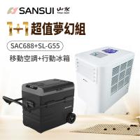 【SANSUI 山水】露營神器 LG壓縮機 車用行動冰箱55L+清淨除濕移動式空調(SL-G55+SAC688)