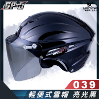GP-5安全帽|039 加大 雪帽 黑【通風.內襯可拆】 gp5 『耀瑪騎士生活機車部品