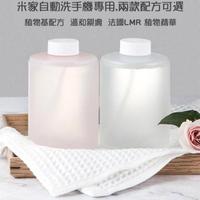 【小米】平行輸入 米家自動泡沫洗手液(替換補充裝 3入組)