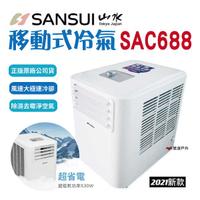 【現貨展示】SANSUI 山水移動式冷氣 移動冷氣SAC688  露營用品 居家 辦公 悠遊戶外