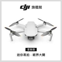 【DJI】Mini 2套裝版 空拍機/無人機(聯強國際貨)