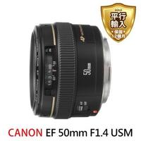 【Canon】EF 50mm F1.4 USM 定焦鏡頭(平行輸入)