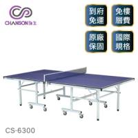 【強生CHANSON】CS-6300 標準規格桌球桌(桌面厚度18mm)