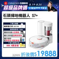 【Roborock 石頭科技】石頭掃地機器人 S7+(小米生態鏈-台灣公司貨)
