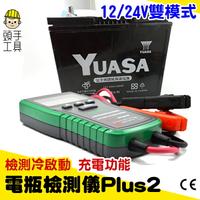 【機車電瓶檢測】專業型 汽車電池檢測器 電瓶 發電機 啟動馬達 電瓶測試器《頭手工具》