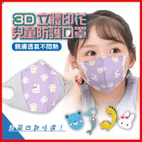 【5款任選】新款3D立體印花三層防護兒童口罩(50片/盒) 精美盒裝(大童/小童 )