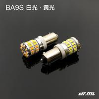 360度 恆流 無極 解碼 爆亮鋁合金 T15  BA9S Vespa GTS300 春天 衝刺的LED方向燈