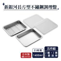【Arnest】日本製新銀河長方型不鏽鋼調理盤五件組(不鏽鋼保鮮盒 2盤+2蓋+1瀝油架)