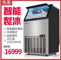 可訂製110V/220V/60HZ製冰機 55KG商用 36格製冰方冰塊大中小型制冰機