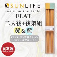 日本製【SUNLIFE】FLAT二入筷+筷架組 黃&藍