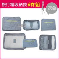 【生活良品】加厚防水旅行收納袋6件組-素面灰色(旅行箱/登機箱/收納盒/旅行袋/收納包/行李箱)
