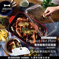 預購 日本BRUNO  BOE021-GLASS 電烤盤專用玻璃蓋(含支架旋鈕) 公司貨