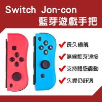 台灣現貨 副廠 Joy-Con左右手把 任天堂Switch手柄 NS手把 switch lite手把 主機手把 支援瑪莉歐派對 賽車