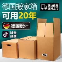 搬家紙箱德國設計特硬折疊大號盒子搬家用的打包箱整理袋收納神器 【安逸居家】