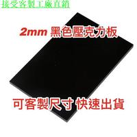 客製 厚度2mm 黑色不透光壓克力板 A4尺寸壓克力板 黑色倒影板 供應可超商取貨
