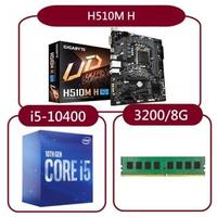 【GIGABYTE 技嘉】INTEL i5-10400處理器+技嘉H510M H主機板+金士頓 3200MHz 8G記憶體