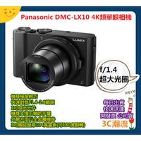 開發票 Panasonic 國際牌 LUMIX 類單眼 DMC-LX10 LX10 大光圈 F1.8 台灣公司貨