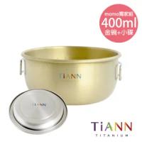 【TiANN 鈦安】兩件純鈦保鮮圓碗套組(400ml+小鈦碟)