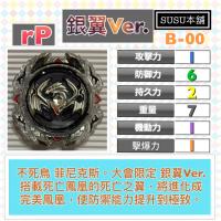【Susu本舖】戰鬥陀螺 超Z世代 銀翼Ver. 結晶輪盤 拆售系列 未含鋼鐵輪盤、軸心 B00