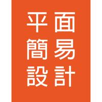 平面簡易設計(插畫、宣傳、網拍商品圖上架美編設計、Banner設計、菜單設計、產品介紹圖、logo)