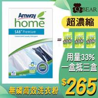 QBEAR~安麗Amway洗衣粉超濃縮無磷高效、冷洗精 三合一超效洗衣精 衣物柔軟精