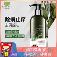→百葉子雙重迷迭香洗髮精去屑控油中藥去蟎蟲除螨洗髮露550mL柠