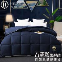 【Hilton 希爾頓】VIP經典石墨烯能量健康被2kg/藍(續熱速暖機能被/棉被/冬被)