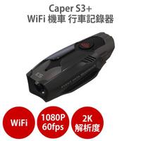 【CAPER】S3+ WiFi 2K TS碼流 Sony Starvis IMX335感光元件 機車行車記錄器(快速到貨)