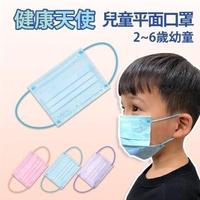 【健康天使】MIT醫用嬰幼平面口罩 2~6歲 藍色(50入/盒)