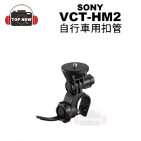 SONY VCT-HM2 自行車用扣管 ACTION CAM原廠配件 HM2公司貨 適用X3000 AS300 AS50