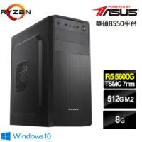 【華碩平台】R5六核{聖堂弩兵W}Win10效能電腦(R5-5600G/8G/512G_SSD)