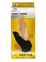 MAXCARE 璟茂肢體護具 展開式 醫療護腕 1枚 CAW-08X😊03621《全月刷卡累積滿$3000賺5%回饋》